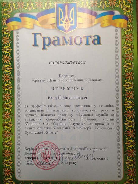 Веремчук нагорода фото