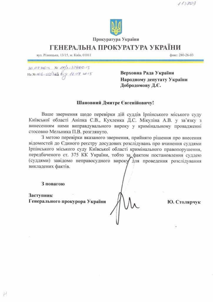 ГПУ_Мельник