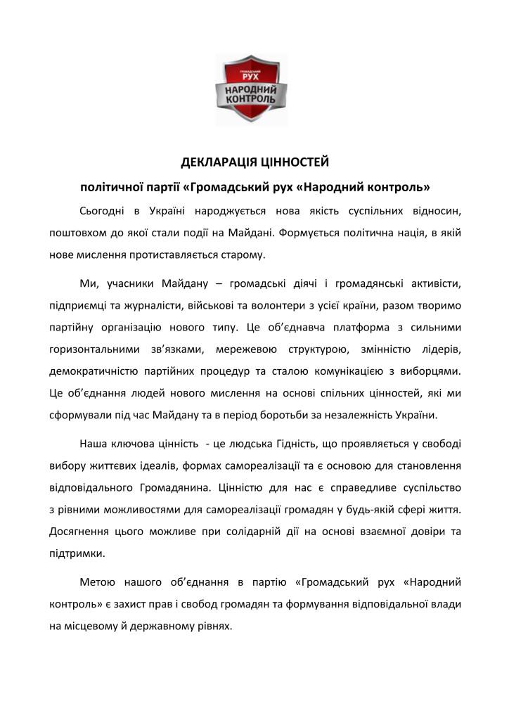 """Декларація цінностей політичної партії ГР """"Народний контроль"""""""