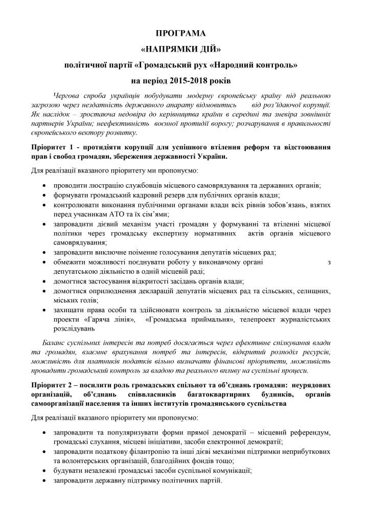 """Програма політичної партії  ГР """"Народний контроль"""" (стор. 1)"""