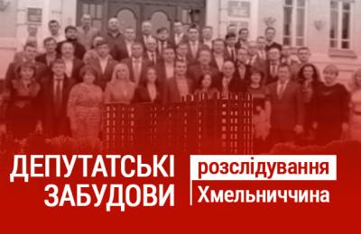 макет депутатські забудови