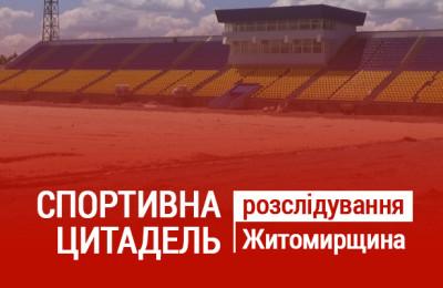 Макет_програма СПОРТ ЦИТАДЕЛЬ