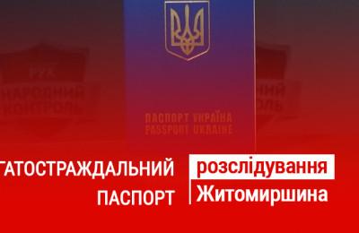 Макет_програма паспорт