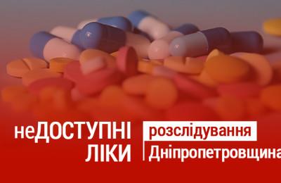 НЕдоступні_ліки