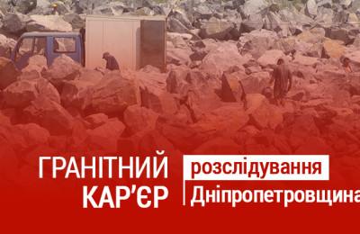 Гранітний_карєр_на_сайт