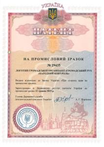 Патент на логотип